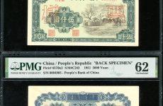 第一套人民币蒙古包纸币价格怎样