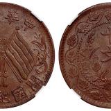 开国纪念币十文铜币GBCA AU55