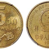 1991年5角新版硬币样币PCGS SP64