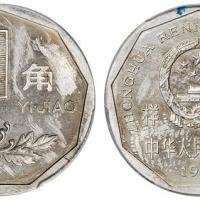 1991年1角新版硬币样币PCGS SP UNC Details