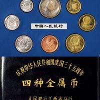 建国35周年套币/1981年流通硬币套币