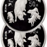 乙亥猪年生肖纪念银币50元2枚连号