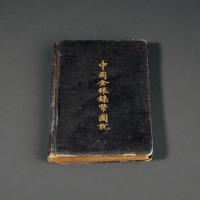 《中国金银镍币图说》