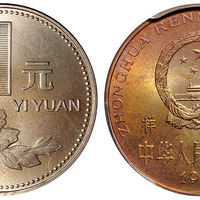 1991年1元新版硬币样币PCGS SP66