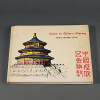 1965年邱文明《中国历代五金货币》