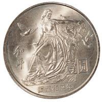 新中国纪念币1组13枚