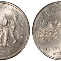 广西壮族自治区成立30周年流通纪念币样币PCGS SP66