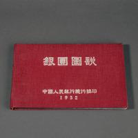 1952年《银元图说》