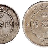 元年四川军政府一角/二角银币