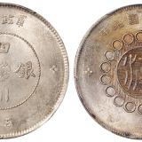 元年四川军政府五角银币PCGS MS62