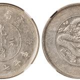 新云南光绪7.2钱银币单圈版NGC AU55