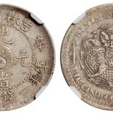 吉林辛丑1.44钱银币CNCS AU50