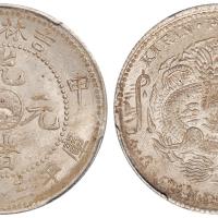 吉林甲辰3.6钱银币PCGS MS63