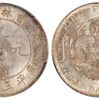 吉林辛丑3.6钱银币PCGS MS62
