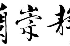 中国当代艺术的二十几个春秋
