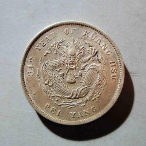 北洋34年银元交易价格