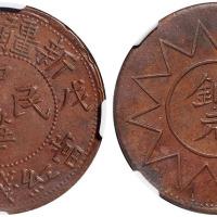 戊辰新疆喀造十文铜币NGC AU58BN