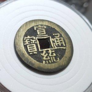 直边割手 铜光宣统元宝大样交易价格