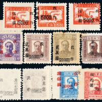 """东北区加盖""""改作""""改值邮票11枚"""