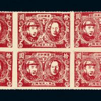 东北区安东一版毛泽东/朱德像邮票10元六方连