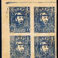 东北区安东一版朱德像邮票1元四方连
