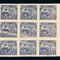 华北区军队向前进生产长一寸图邮票3元九方连
