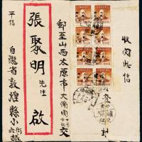 1950年甘肃敦煌寄山西太原平信