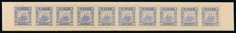 苏皖边区二版火车图邮票2元横十连