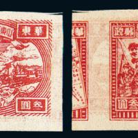 二七建邮3元/淮海战役3元双面印