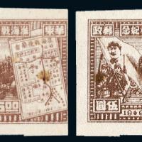 华东区淮海战役胜利纪念邮票5元双面印
