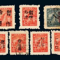 华东区抗日烈士纪念塔图二次/三次加盖改值邮票7枚