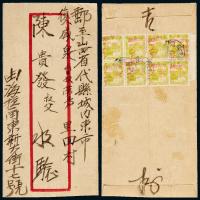 1935年内蒙古海拉尔寄山西中式封