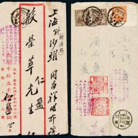 1950年西京寄沙头中式封
