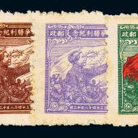 抗日民族战争胜利纪念有齿邮票四枚全