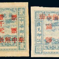 华中解放区改值邮票500元/1元、1000元/2元各1枚