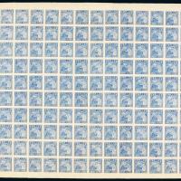 1949年西北区长城图邮票100元一百六十枚全张