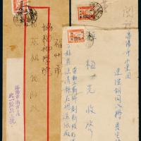 1950年东北区实寄封3件