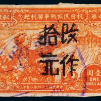 """华东区抗日民族胜利纪念加盖""""改作""""10元/1元1枚"""