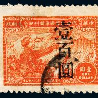 华东邮政抗日战争手盖改值邮票100元/1元1枚