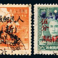 """西北区加盖""""人民邮政""""邮票4枚"""
