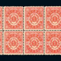 1903年日本版大清印花税票2文十方连15件