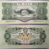 第二套三元纸币