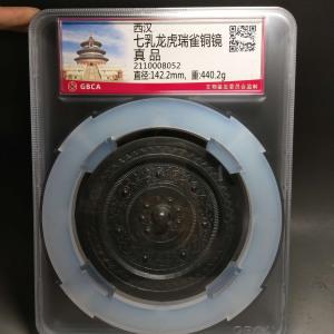 西汉七乳龙虎瑞雀铜镜交易价格