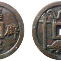 19-20世纪 驱邪辟恶花钱龟蛇剑 日本铸