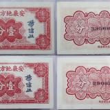 安徽地方银行壹分(2件一组)