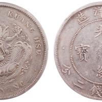 光绪元宝北洋造29年七钱二分