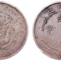 光绪元宝北洋造34年七钱二分卷3高4