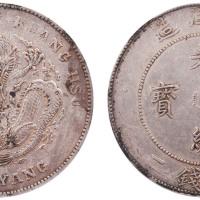 光绪元宝北洋造34年七钱二分