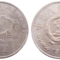 中国人民银行成立四十周年