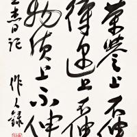 吴作人 节录《王杰日记》